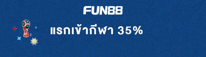 แรกเข้า FUN88 35%