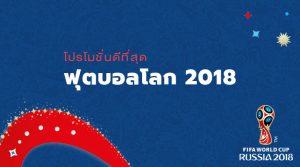 โปรโมชั่นที่ ดีที่สุด ฟุตบอลโลก 2018