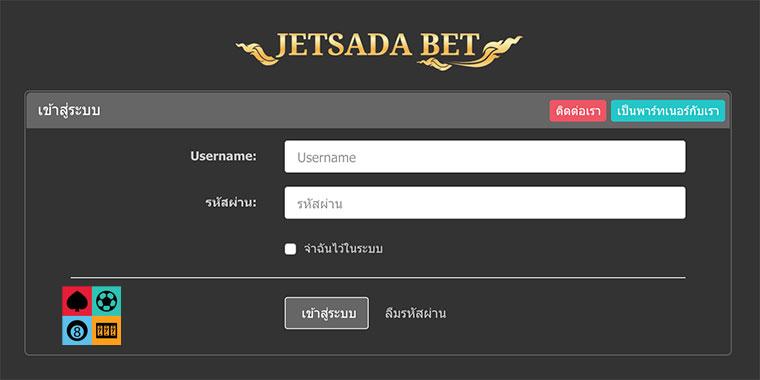 เว็บเพจเข้าสู่ระบบ JETSADABET