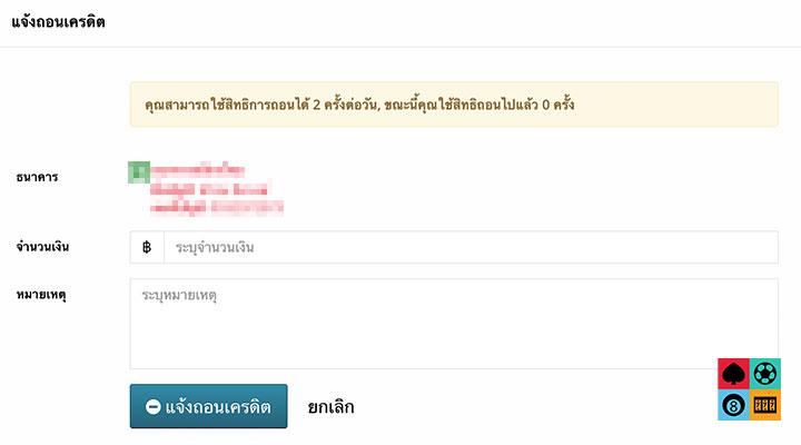 แบบฟอร์มแจ้งถอน Jetsadabet