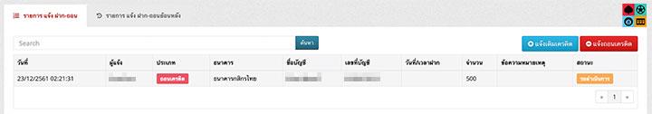 สถานะการแจ้งถอนของเว็บ Jetsadabet
