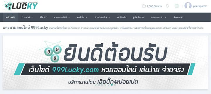 หน้าเว็บ 999Lucky