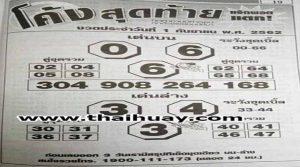 งวดประจำวันที่ 1 กันยายน 2562 หวยโค้งสุดท้าย ชุดเลขแม่นๆ ผลงานดี
