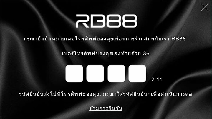 ยืนยันเบอร์โทร RB88