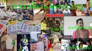 รวม 10 ข่าวเด็ด ประจำงวดวันที่ 16 ตุลาคม 2562