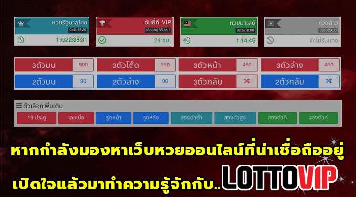 ภาพรวมของเว็บ LottoVIP