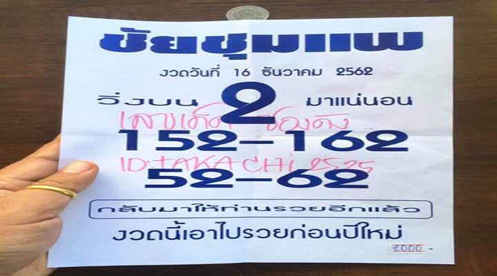 """เลขสวยรวยแน่""""หวยชัยชุมแพ""""งวดประจำวันที่ 16 ธันวาคม 2562"""