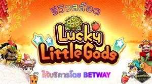 รีวิวเกมสล็อต Lucky Little Gods ของ Betway