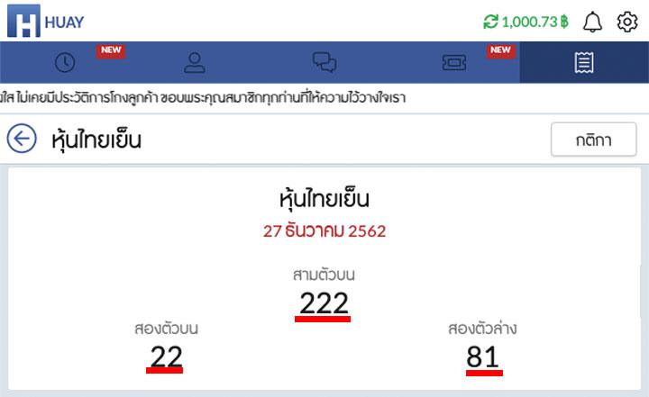 หน้าแทงหวยหุ้นไทย