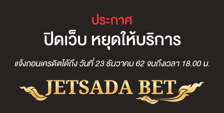ประกาศ Jetsadabet ปิดเว็บ