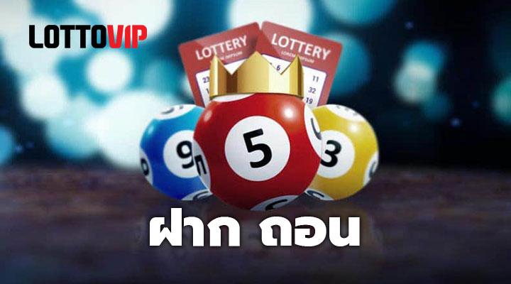 ฝากถอนเงินเว็บ Lotto VIP