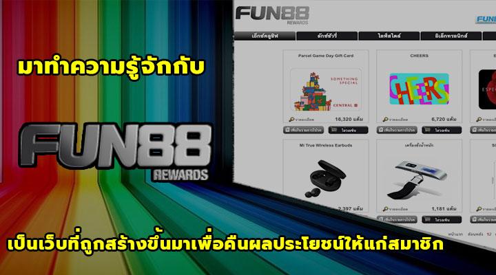 แนะนำระบบ FUN88 REWARDS