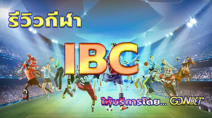 รีวิวกีฬา IBC โดย GDWBET