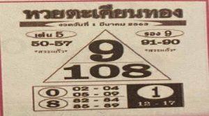 """ชุดเลขเด็ดบนล่าง""""หวยตะเคียนทอง""""งวดประจำวันที่ 1 มีนาคม 2563"""
