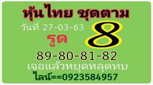 เลขเด็ดหวยหุ้นไทย วันที่ 27/3/63 แนวทางเลขเด่นตลอดทั้งวัน