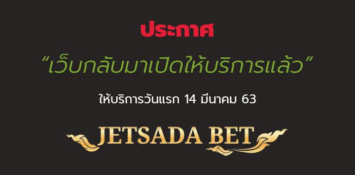 Jetsadabet กลับมาให้บริการแล้ว
