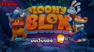 รีวิวเกม LOONY BLOX บนเว็บของ 188BET