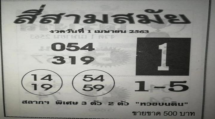 """งวดนี้เลขสวยดี""""หวยสี่สามสมัย""""งวดประจำวันที่ 2 พฤษภาคม 2563"""