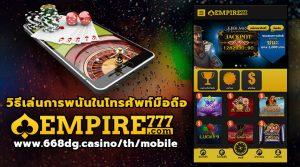 วิธีเล่นการพนันออนไลน์เว็บ Empire777 บนโทรศัพท์มือถือ