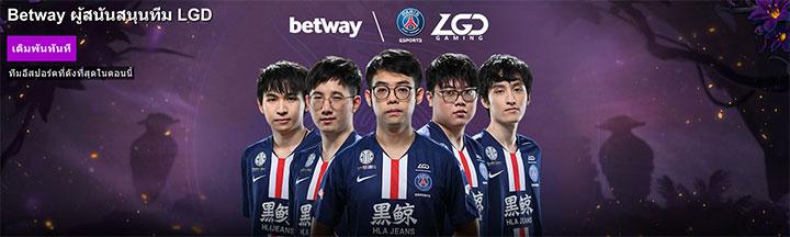 Betway สนับสนุนทีม PSG.LGD