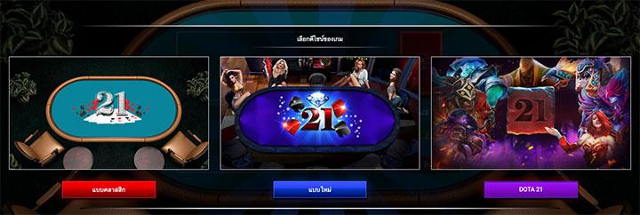 Blackjack ของเว็บ 1XBET