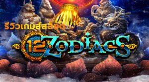 GDW-12Zodiacs-01