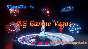 รีวิว AG Casino เว็บ Happyluke
