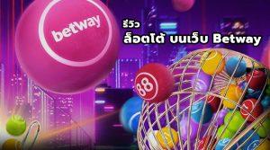 รีวิวล็อตโต้บนเว็บ BETWAY