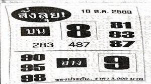 หวยสั่งลุย-16-8-63