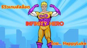 HappyLuke-InfinityHero-01