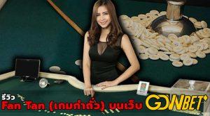 รีวิวเกม Fan Tan บนเว็บ GDWBET