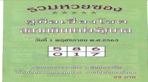 หวยซอง-หวยปกเขียว-01-11-63