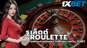 รีวิว เกมรูเล็ตต์ ในโหมดของ คาสิโนสด บนเว็บ 1XBET