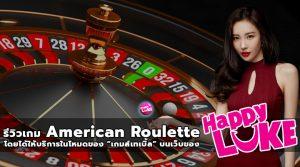รีวิว เกม American Roulette บนเว็บของ Happyluke