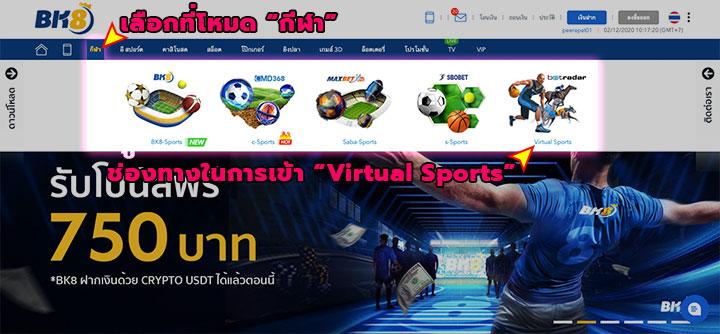 """ช่องทางในการเข้า """"Virtual Sports"""""""