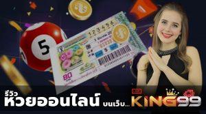 รีวิว การเล่นหวยออนไลน์ บนเว็บของ KING99