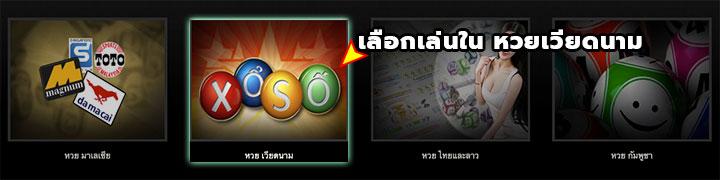 เลือกเล่นใน หวยเวียดนาม