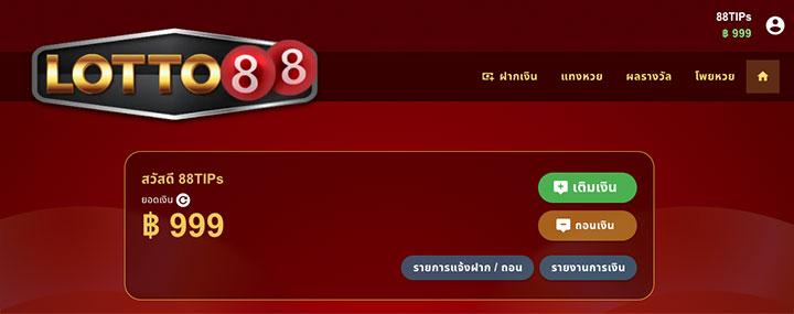 หน้าหลัก Lotto88