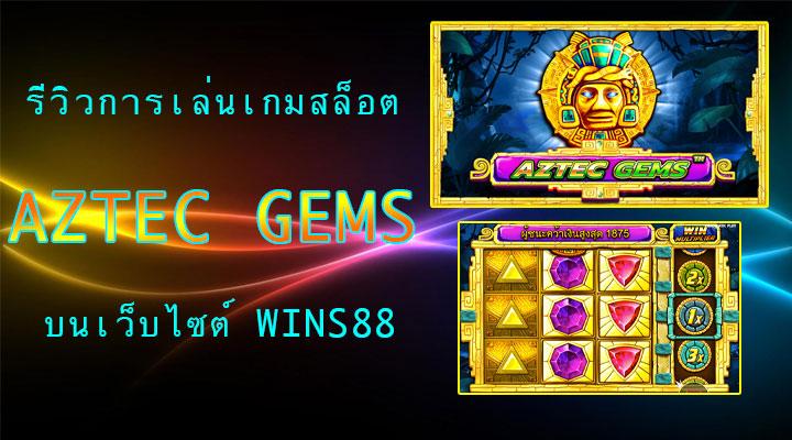 WINS88_AZTECGEMS_01