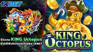 รีวิว เกมยิงปลา KING Octopus บนเว็บของ 1XBET