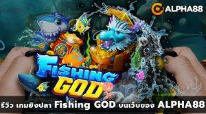 รีวิวเกมยิงปลา Fishing GOD บนเว็บของ ALPHA88