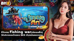รีวิว เกมยิงปลา Fishing war บนเว็บของ BK8