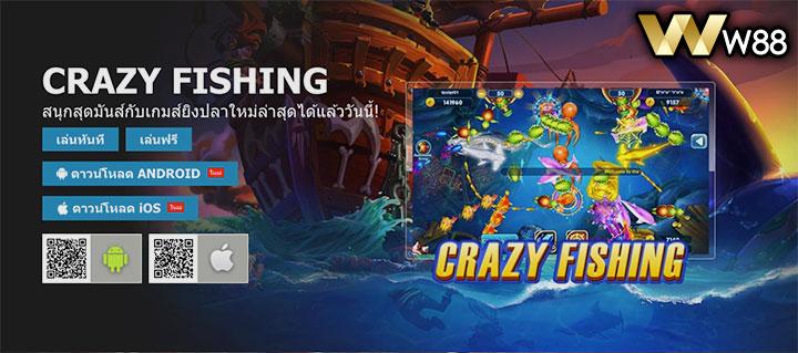 ตัวอย่างของเกม CRAZY FISHING