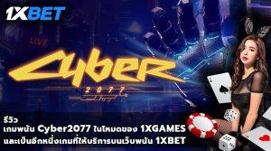 รีวิว เกมพนัน Cyber2077 ในโหมดของ 1XGAMES บนเว็บ 1XBET
