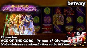 รีวิว เกมสล็อต AGE OF THE GODS : Prince of Olympus บนเว็บ Betway
