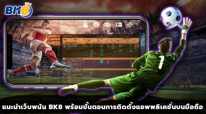แนะนำเว็บพนัน BK8 พร้อมขั้นตอนการติดตั้งแอพพลิเคชั่นบนมือถือ