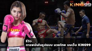 รีวิว การเล่นพนันในรูปแบบของมวยไทย บนเว็บ King99