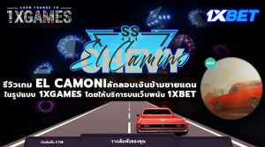 รีวิวเกม EL CAMONI ในรูปแบบการเล่นของ 1XGAMES บนเว็บ 1XBET