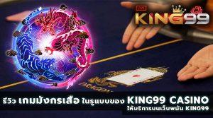 รีวิว เกมมังกรเสือ ในรูแบบของ KING99 CASINO บนเว็บพนัน KING99