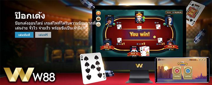 เกม ป๊อกเด้ง ในโหมดการเล่น P2P บนเว็บ W88